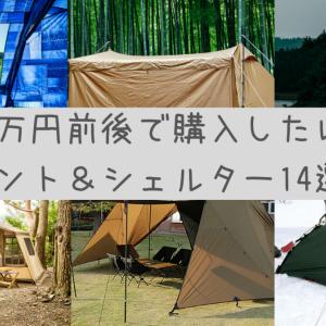 貯金なんかしない!10万円前後で購入したいテント&シェルター14選!