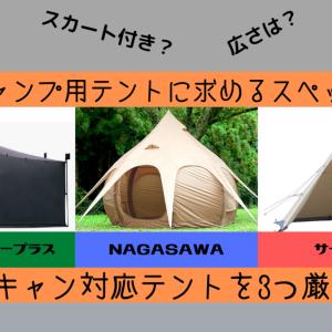冬キャンプ用テントに求めるスペックは?冬キャン対応テントを3つ厳選!!
