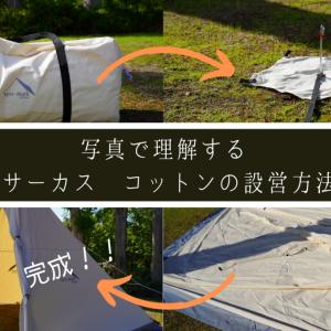 サーカス コットンの組み立て方を写真付きで細かくご紹介!!【テンマクデザイン】