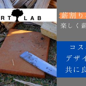 薪割り板で簡単薪割り!これぞコスパ最高の薪割り補助道具!【キャンプ道具】