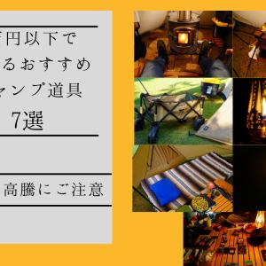 1万円以下で買えるおすすめキャンプ道具7選!価格の高騰にはご注意!