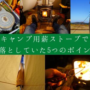 キャンプ用薪ストーブで見落としていた5つのポイント
