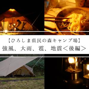 【ひろしま県民の森キャンプ場】男3人グルキャン!強風、大雨、雹に地震を一度に体験<後編>