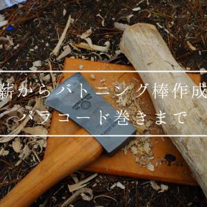 薪からバトニング棒自作してみた!削って磨いてパラコードでカスタマイズ!
