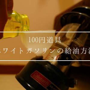 100円道具でホワイトガソリンをランタンに入れる方法