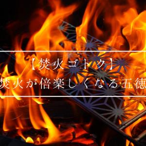 キャンピングムーンの焚火ゴトクがおしゃれすぎる!麻の葉紋で焚火が倍楽しい!