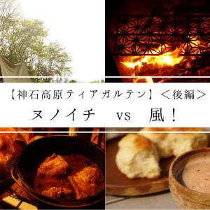 【神石高原ティアガルテン】夜に牙を剥く春の強風!ヌノイチ vs 風!<後編>