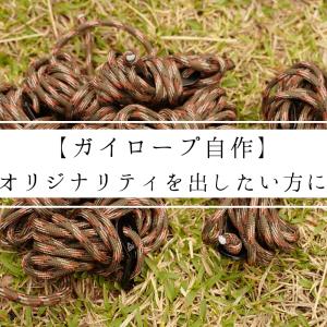 【超簡単】ガイロープ(張り網)を自作してみた!自在金具とパラコードでオリジナリティを出す
