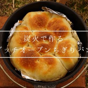 20㎝ダッチオーブンでちぎりパンを作ってみよう!炭火でふわふわおいしいパンがキャンプで食べれる!!