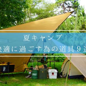 夏キャンプに向けて揃えたい道具9選!暑くてもキャンプを楽しみたい方へ!!
