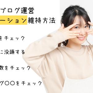 ブログ運営4年突破!長期間運営するモチベーション維持方法!!