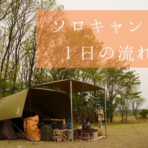 1泊2日ソロキャンプの過ごし方紹介!キャンプ歴2年人間の帰りたくないキャンプとは・・・。