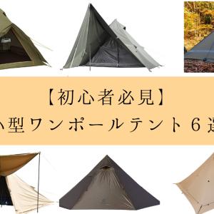 【初心者必見】おすすめ小型ワンポールテント6選!ソロキャンプと相性抜群のテント達!!