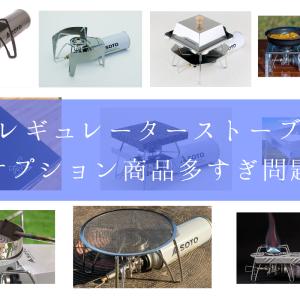 【SOTO】レギュレーターストーブ専用オプションが多すぎ!公式&社外オプション紹介!