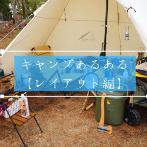 キャンプ歴2年の個人的キャンプあるある7つ【レイアウト編】