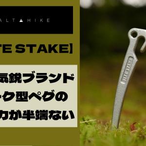 こんなペグ見た事ない!アーク型ペグ『BITE STAKE』レビュー【PR】