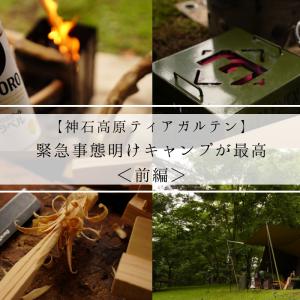 【神石高原ティアガルテン】緊急事態明けキャンプが最高!キャンプ熱再炎上!!<前編>