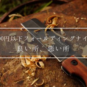 AMAZONの激安ナイフはキャンプで使えるのか?実際に買って使ってみた!!