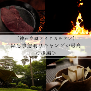 【神石高原ティアガルテン】緊急事態明けキャンプが最高!キャンプ熱再燃!!<後編>