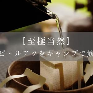 高級珈琲豆を使った『至極当然』をキャンプで飲んでみる!!
