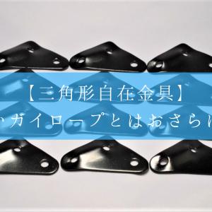 緩い自作ガイロープは自在金具を変えよう!三角形自在金具の固定力がえげつない!