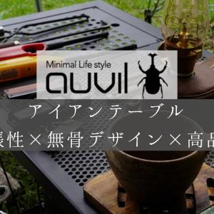 『auvil』キャンプ用テーブルが拡張性高すぎ!韓国発のガレージブランドの実力は!?
