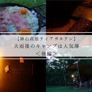 【神石高原町】大雨後キャンプ場はほぼ貸し切り状態!?ヌノイチでのびのびと過ごす<後編>