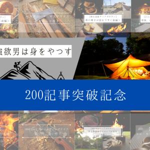 【200記事越え】キャンプ人気記事&急上昇ランキング!キャンパーが気になっている事はなに?<第三弾>