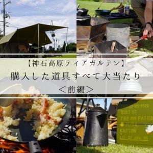 【ソロキャン】梅雨明け初キャンプ!大量追加した道具が全て大当たり!<前編>