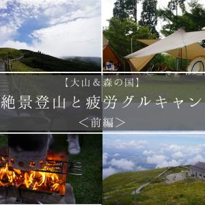 【登山&グルキャン】絶景大山!超絶疲労しててもキャンプは楽しい!<前編>