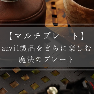 【auvil】すぐ在庫切れになるマルチプレートの人気の訳とは?