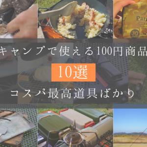 実際にキャンプで使っている100円商品10選紹介!100均商品はキャンプの幅を広げる!