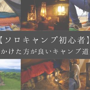 【ソロキャンプ初心者】お金をかけた方が良いキャンプ道具6選!妥協せずにちゃんと買う