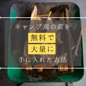 キャンプで使う薪を無料で大量ゲット!出来る限り安く原木を手に入れる5つの方法