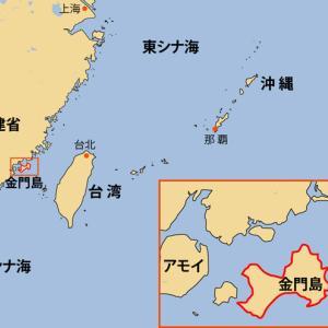中国の廈門(アモイ)と生活圏が一体化する台湾・金門島