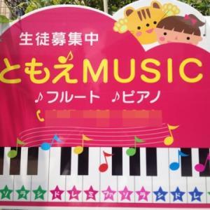 ファミサポ、協力会員ファミリーです♪ (船橋市・ピアノ教室)