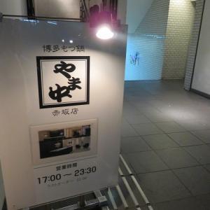 【旅打ち競艇@福岡】日高逸子選手がよく行くもつ鍋屋「やま中」に驚いた