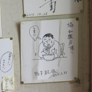 【旅打ち競艇@大村】蛭子能収さんも来店の「協和飯店」でちゃんぽんと皿うどん