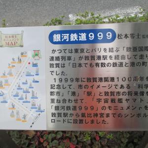 2017.9.15 福井県敦賀~大阪府大阪市