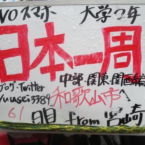 2017.9.16 大阪府大阪市~和歌山県和歌山市