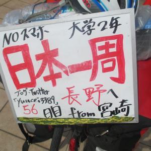 2017.9.9 茨城県境~長野県軽井沢