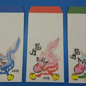 龍祝儀袋が完成しました。大阪間に合いそうですよ~