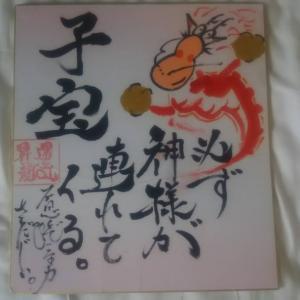 福井のTさん、第二子誕生おめでとうございます。龍さんの呟き「子宝、神様がきっと」
