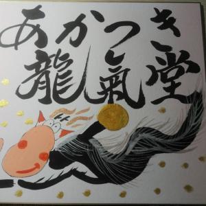 名古屋の弟子達が奇跡の扉を開けよった♪全身麻痺だったUちゃんの右腕が少し動き始めた♪