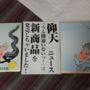 """東海大菅生高校が東京の東西決戦を制した。監督の腕にキラキラ光る""""さだじぃブレスレット&"""