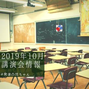 2019年10月講演会・イベント情報