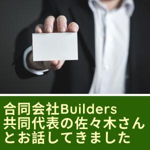 合同会社Builders 共同代表の佐々木さんとお話してきました