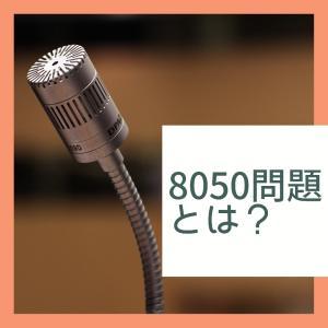 8050問題とは?