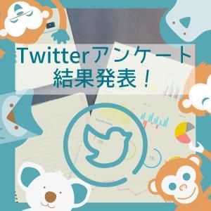 Twitterアンケート結果発表!