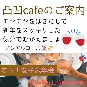【募集開始】オトナ女子忘年会
